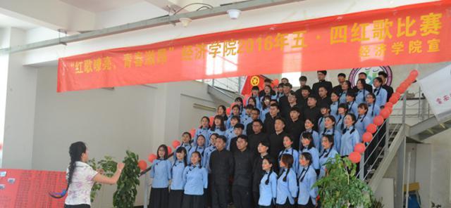 经济学院2016年五·四红歌会圆满结束